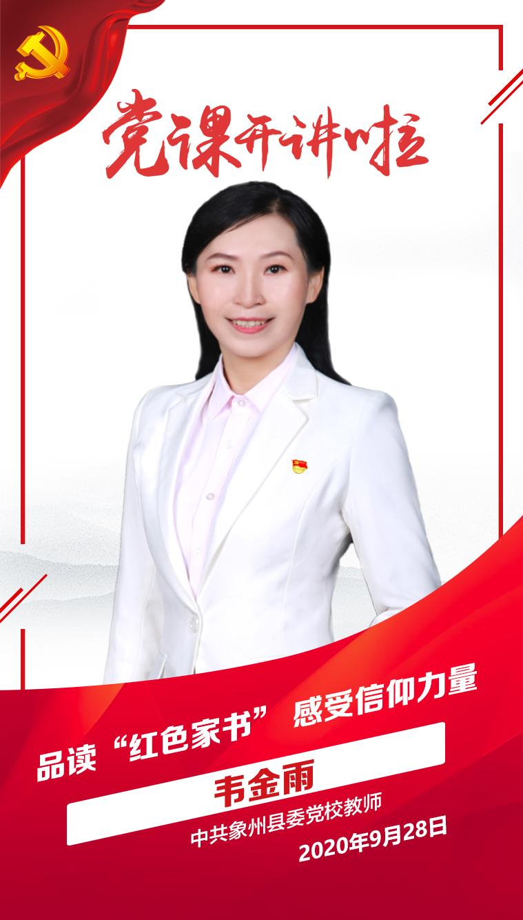 """韦金雨 余鸣荣——《品读""""红色家书"""",感受信仰力量》"""