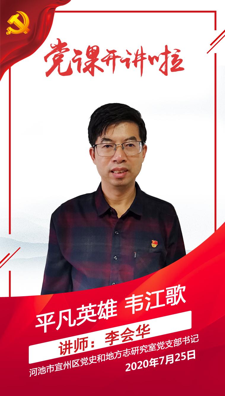 李会华——《平凡英雄韦江歌》
