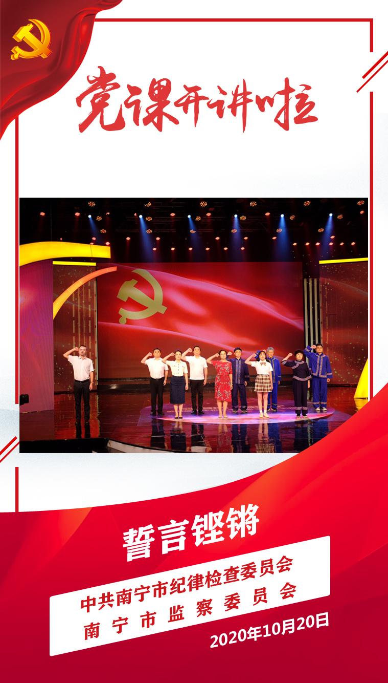 南宁市纪委监委机关党委——《誓言铿锵》