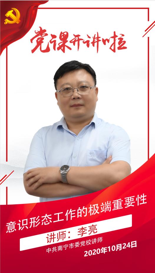 李亮——《意识形态工作的极端重要性》