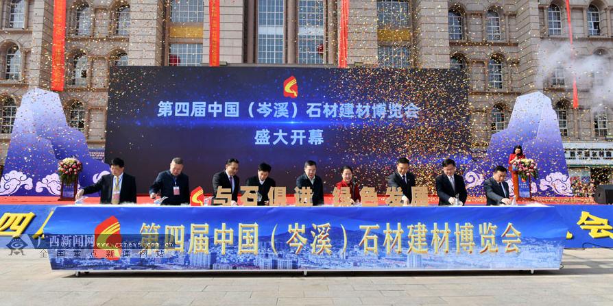 打造行业盛会 第四届中国(岑溪)石材建材博览会开幕