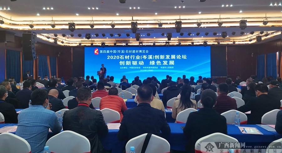 """""""创新驱动 绿色发展""""2020石材行业创新发展论坛在岑溪举行"""