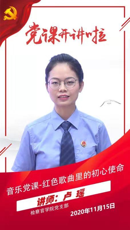 刘瑞玲 卢瑶——《音乐党课——红色歌曲里的初心使命》