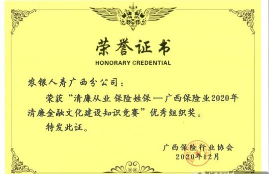 农银人寿广西分公司荣获清廉金融文化建设知识竞赛第一名
