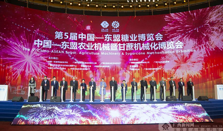 第5届中国—东盟糖业博览会 、中国—东盟农业机械暨甘蔗机械化博览会开幕