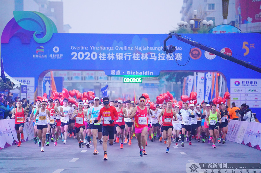 2020桂林银行桂林马拉松赛圆满落幕