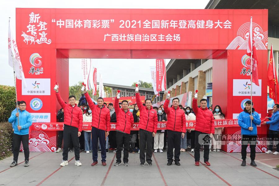 2021年新年登高健身大会广西主会场活动举行(图)