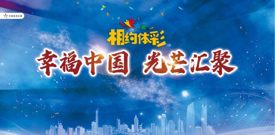 《相约体彩》特别节目见证幸福中国梦