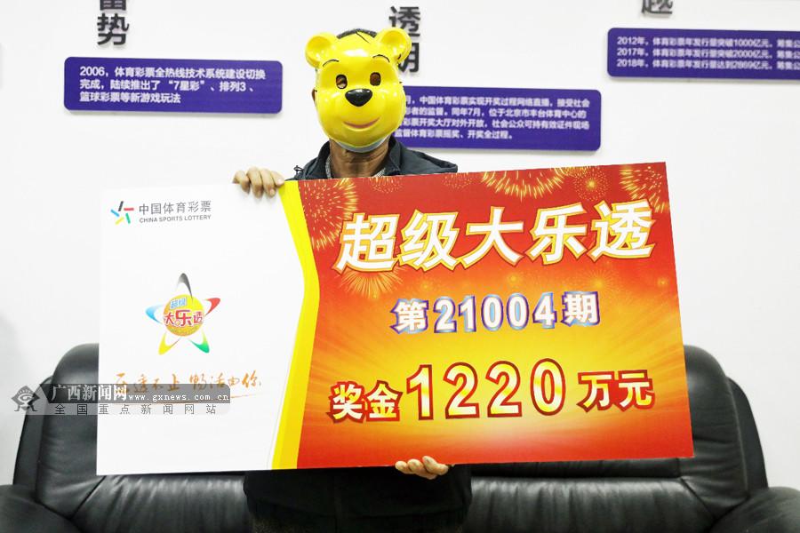柳州中1220万元大乐透头奖的大叔:买彩不到1年
