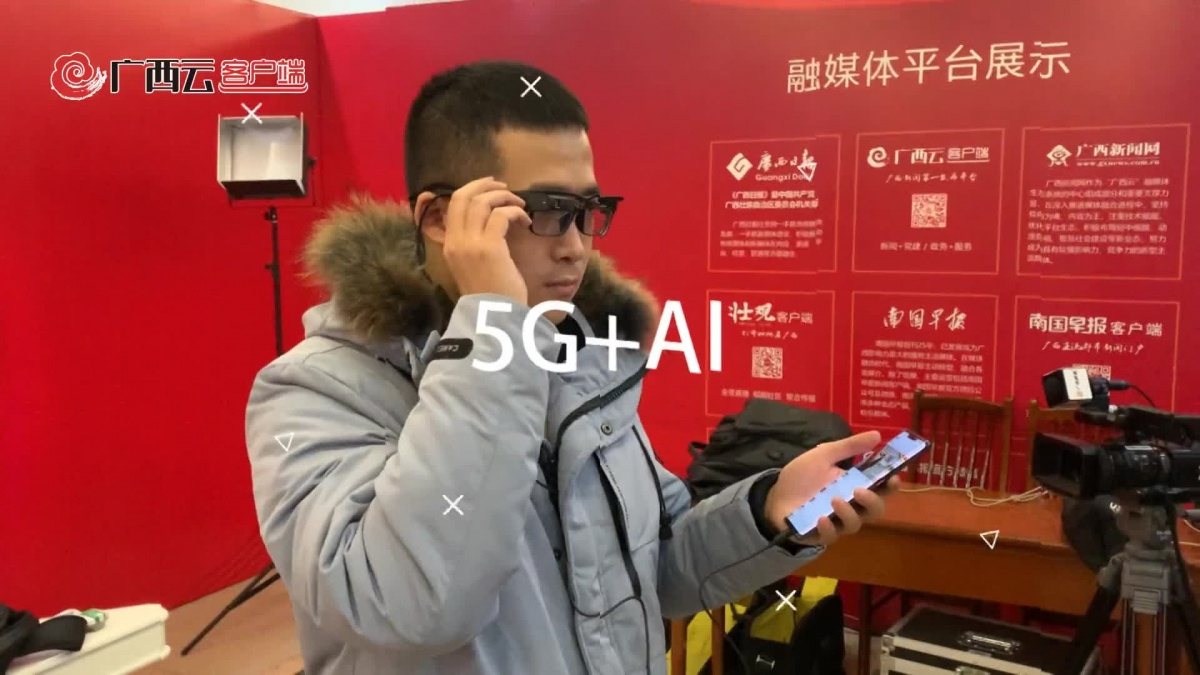5G+AI赋能 广西日报开启两会融媒报道