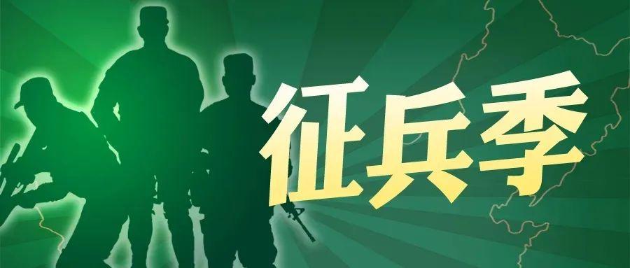 征兵季丨广西多地召开2021年度征兵工作动员部署会议