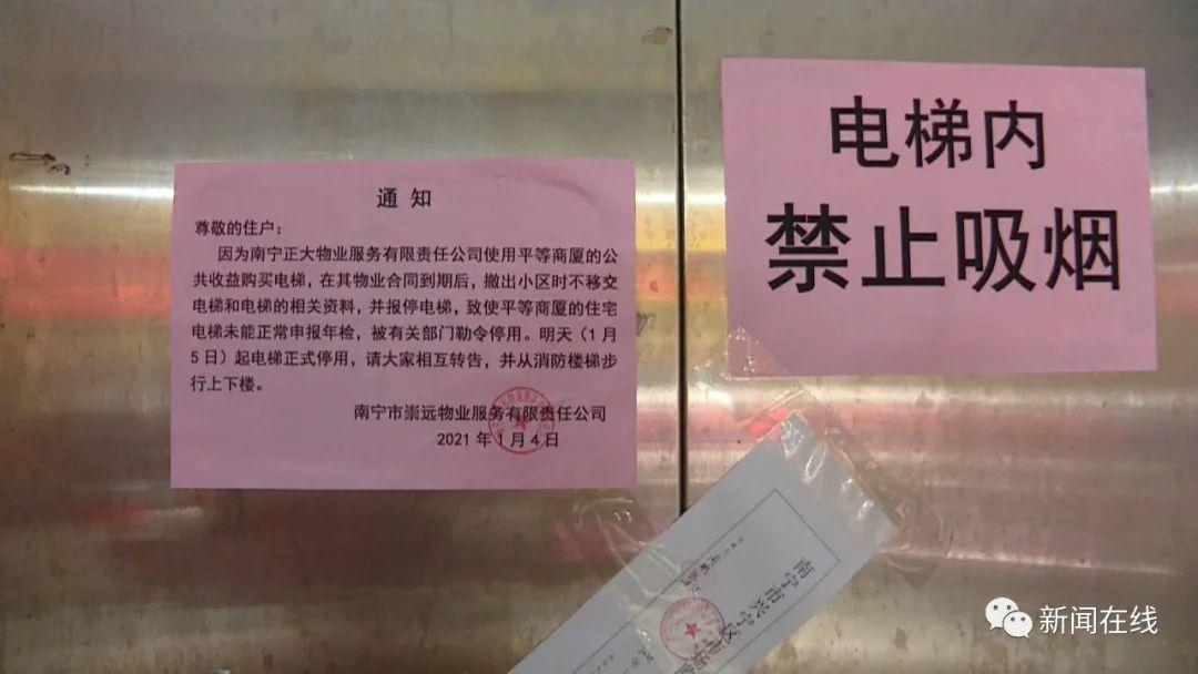 南宁一小区电梯被查封停用,老人无奈爬楼出行