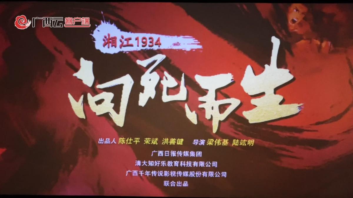 VLOG|主播带你看红色贺岁片《湘江1934·向死而生》
