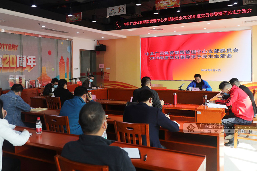 广西体彩召开2020年度党员领导班子民主生活会