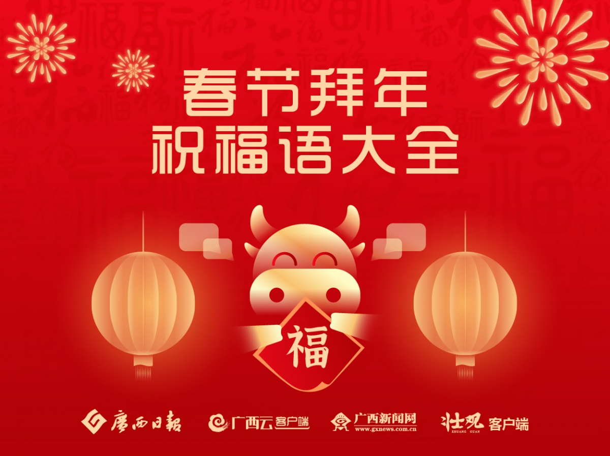 收藏!2021牛年春节拜年祝福语大全,你能用得上