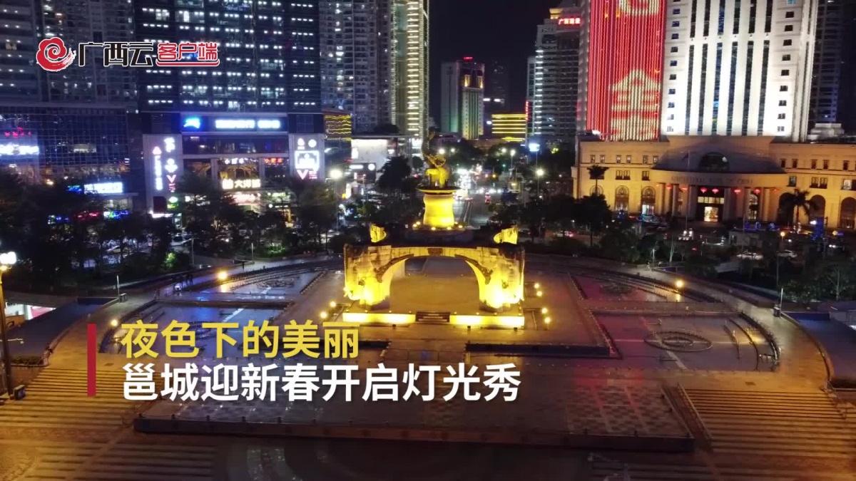 夜色下的美丽 邕城迎新春开启灯光秀