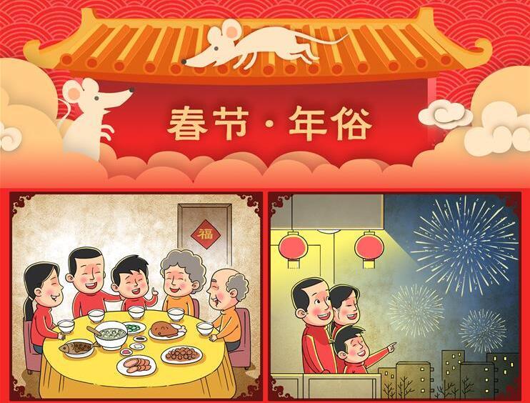 【春节·年俗】大年三十:熬一宿