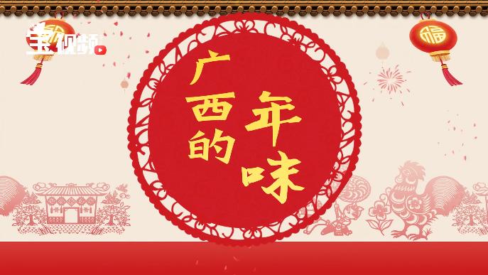 年味浓!盘点广西人过春节的特色习俗(视频)