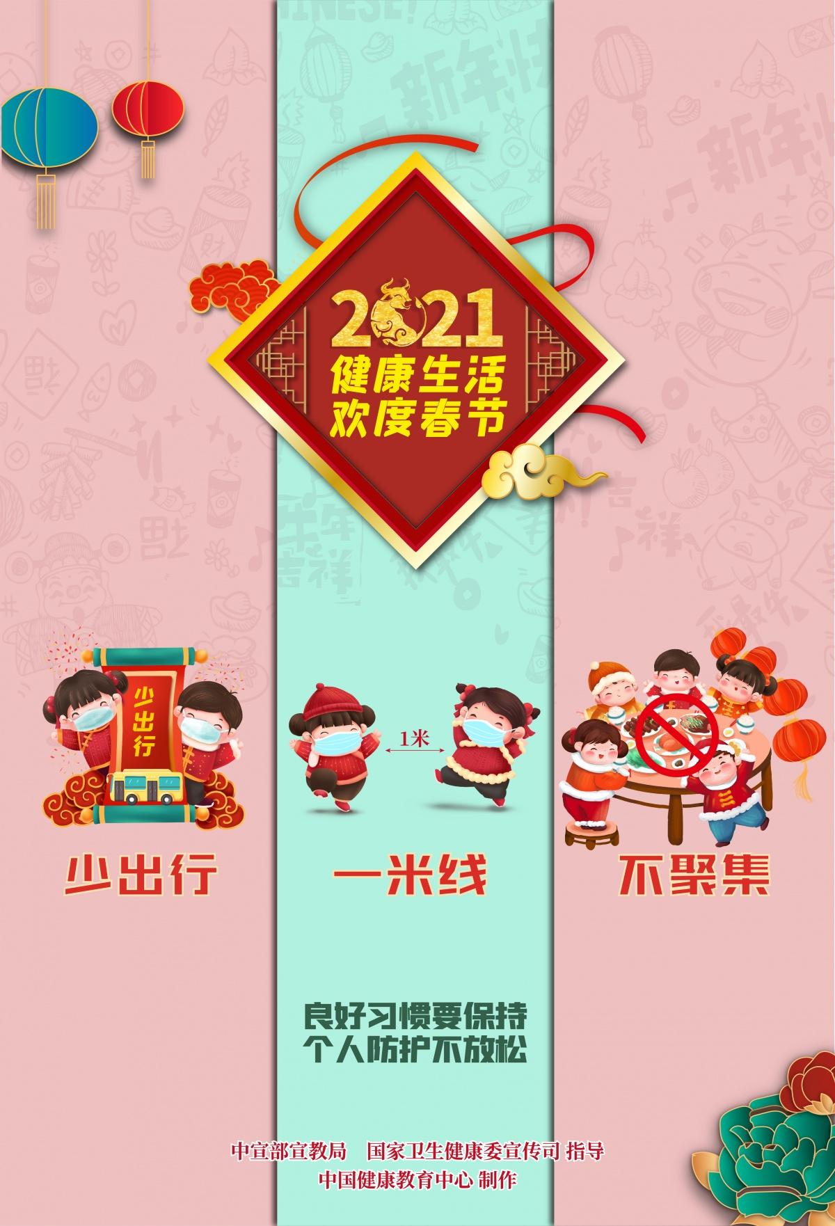 疫情防控知识宣传海报(十九)
