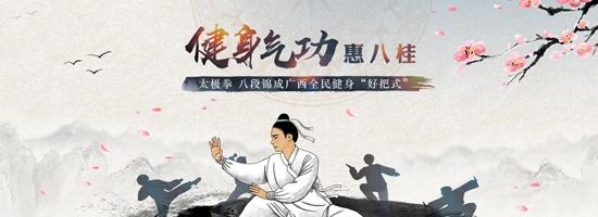 """健身气功惠八桂 成广西全民健身""""好把式"""""""