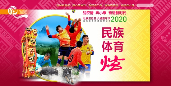 2020·壮族三月三·民族体育炫