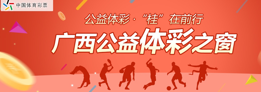 广西体育彩票之窗