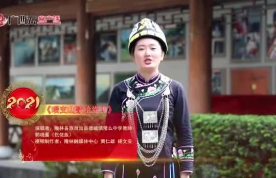 隆林仡佬族唱支山歌给党听