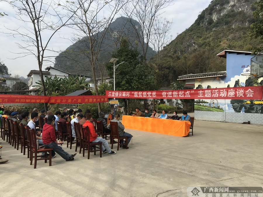 上林:民族团结瑶村富 脱贫致富感党恩
