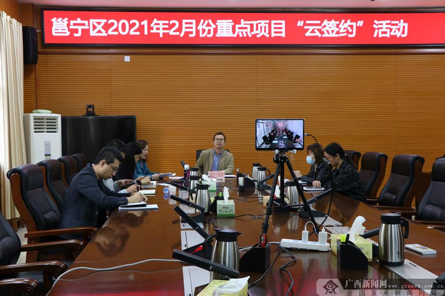"""邕宁区举行2021年2月份重点项目""""云签约""""活动"""
