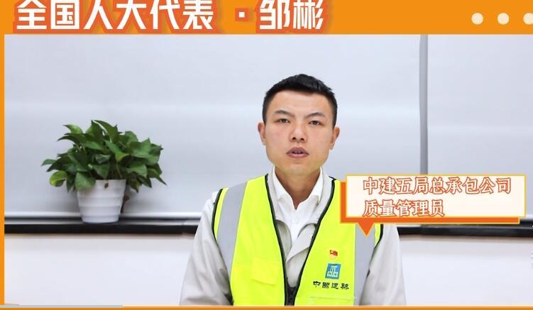 全国人大代表邹彬:推动农民工向产业工人转型