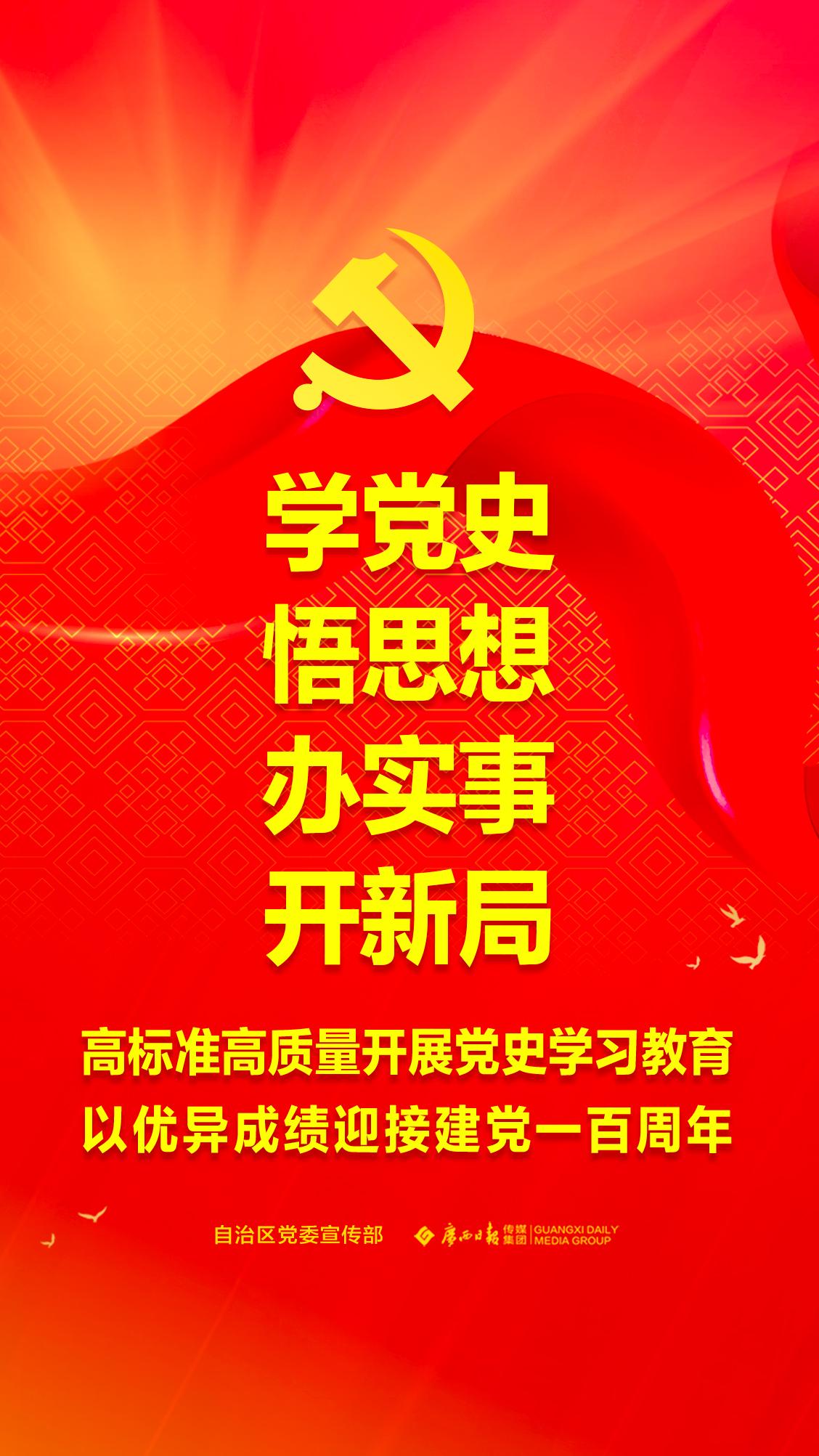 公益广告――学党史 悟思想 办实事 开新局