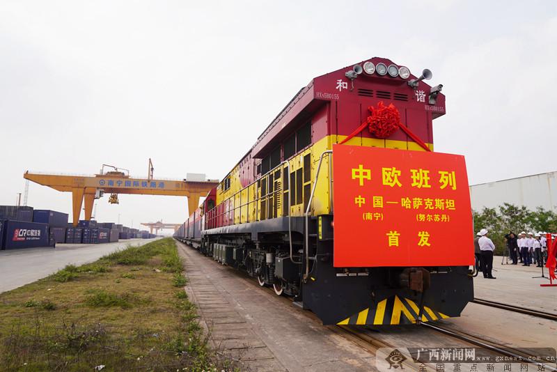 广西首趟重型机械中欧班列发往哈萨克斯坦