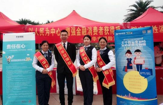 华安保险广西分公司开展3.15保险消费者权益保护教育周宣传活动