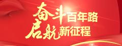 """""""庆祝中国共产党成立100周年""""述评专题"""