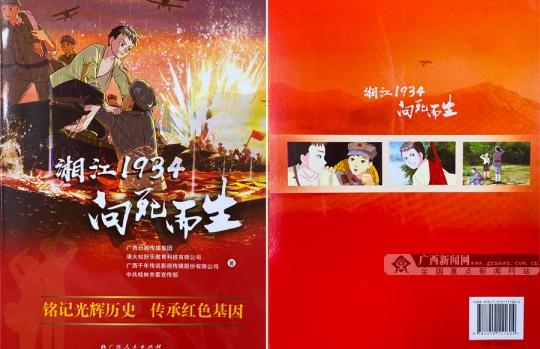 广西日报传媒集团推出连环画图书《湘江1934・向死而生》