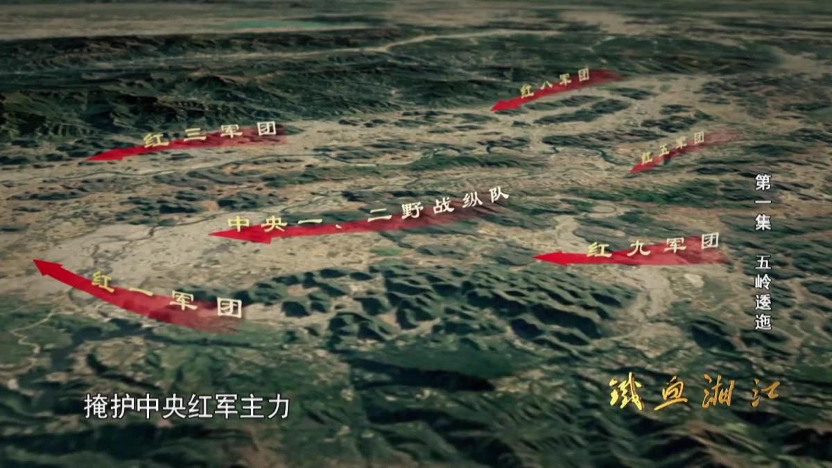 《铁血湘江》第一集