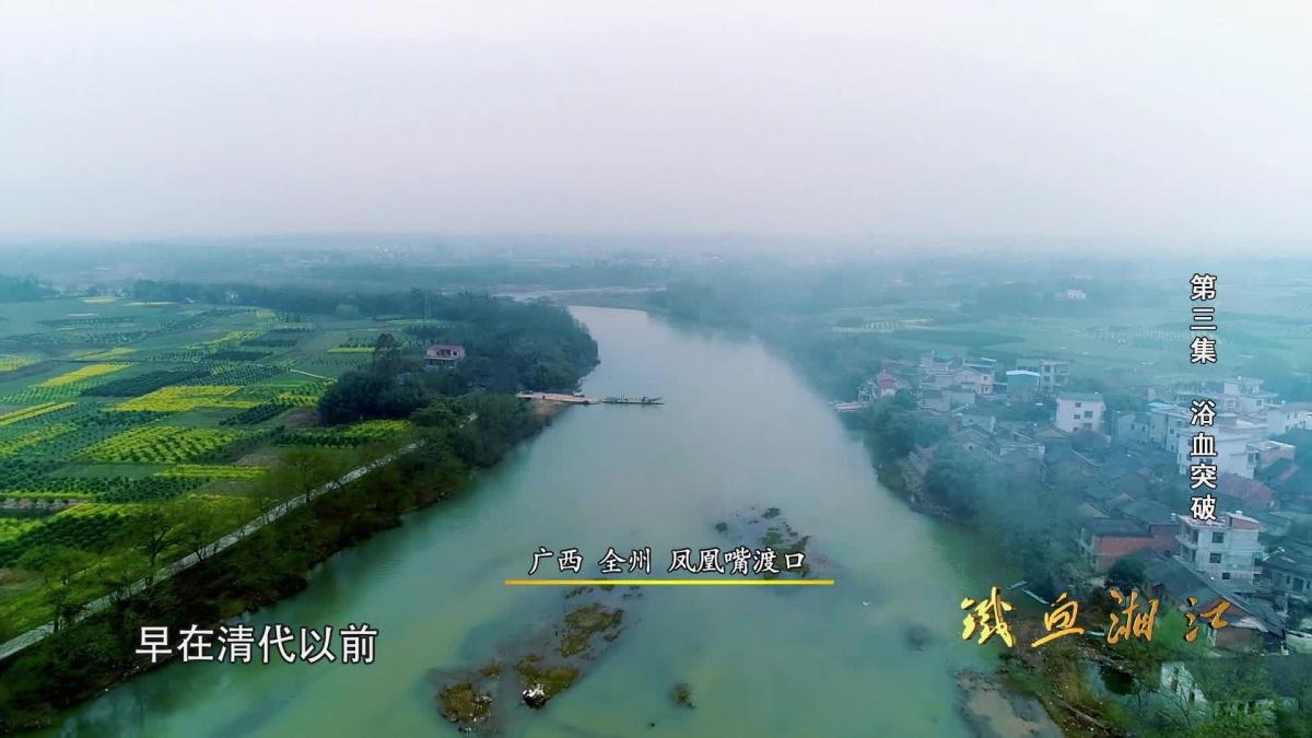 《铁血湘江》第三集