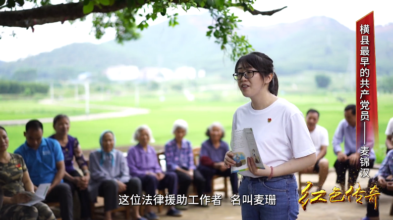 红色传奇故事短片――麦锦汉