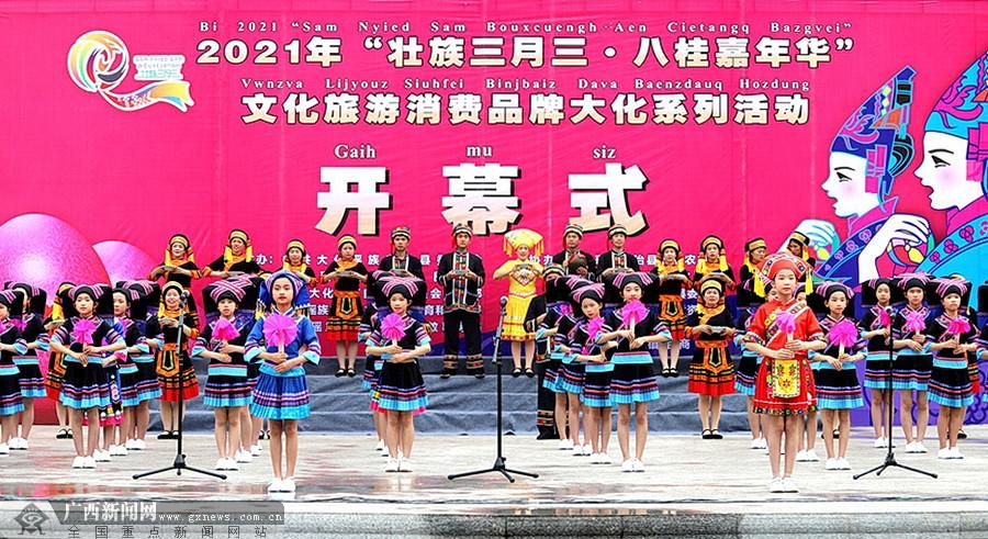 """2021年""""壮族三月三""""大化文旅消费品牌系列活动开幕"""
