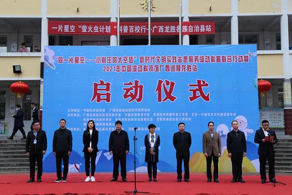 新时代文明实践志愿服务流动科普联合行动走进龙胜县