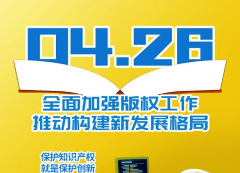 新修订的《中华人民共和国著作权法》来了