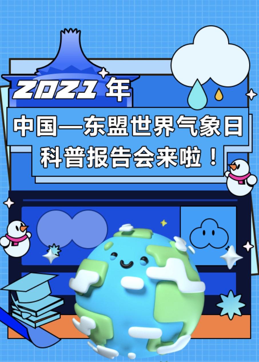 2021年中国—东盟世界气象日科普报告会来啦!