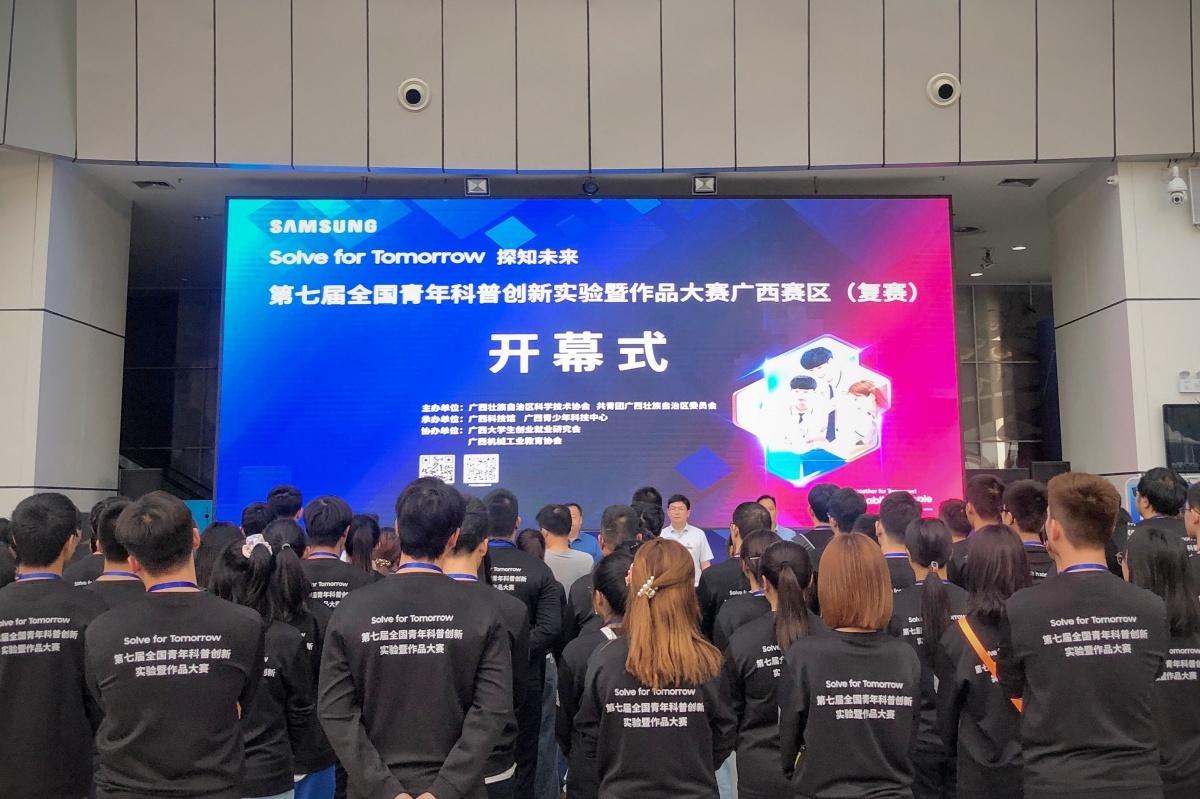 第七届全国青年科普创新实验暨作品大赛广西赛区复赛举行