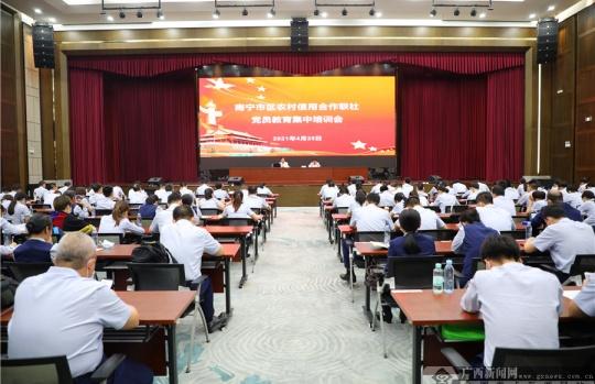 南宁市区联社党委召开党员集中培训会