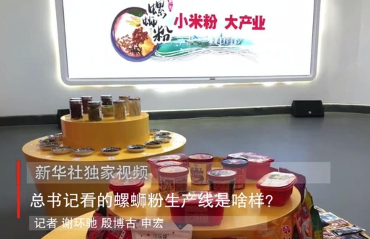 视频 | 总书记看的螺蛳粉生产线是啥样?