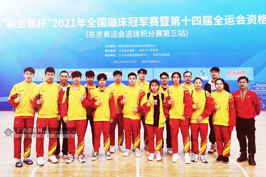 广西蹦床队11人全部获第十四届全运会正赛资格