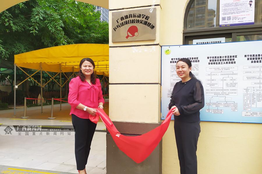 体教融合:广西体校将建立乒乓球项目校外实训基地