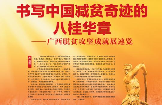 《广西日报》重磅推出16个特刊 聚焦书写中国减贫奇迹的八桂华章