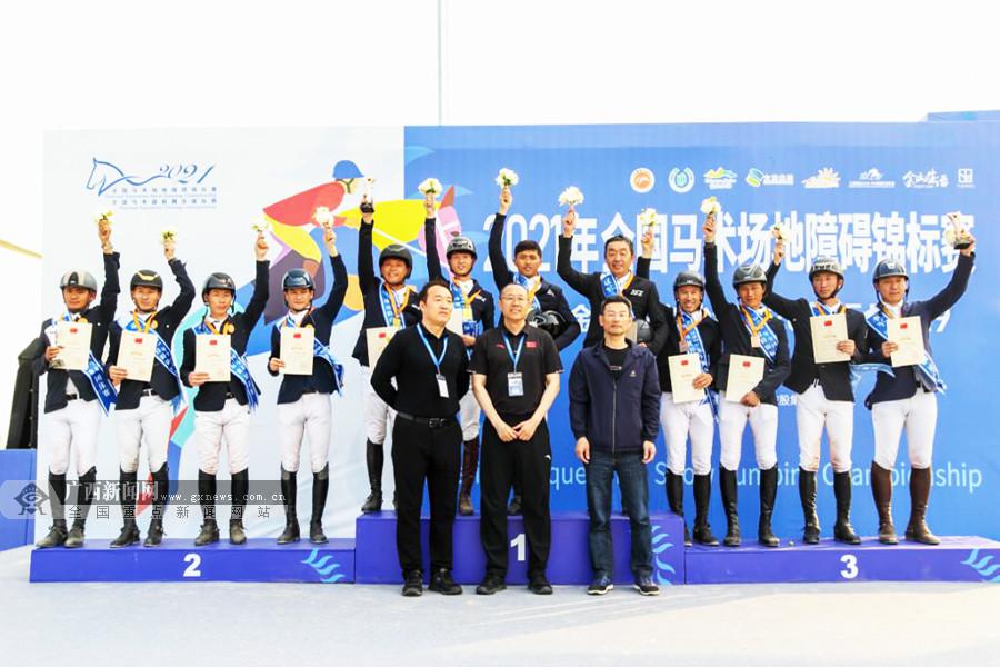 广西马术队摘得全国马术场地障碍锦标赛团体银牌
