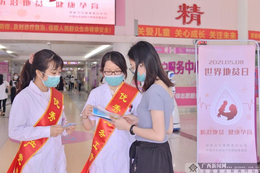 广西妇幼保健院开展地贫防治科普公益活动